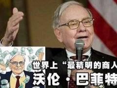 巴菲特:选择股票要学会三个诀窍