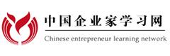 中国企业家学习网